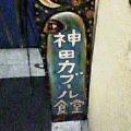 神田カブール食堂