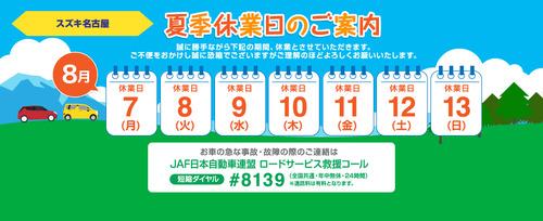 1_201708summer_suzukinagoya_2017_07_070350