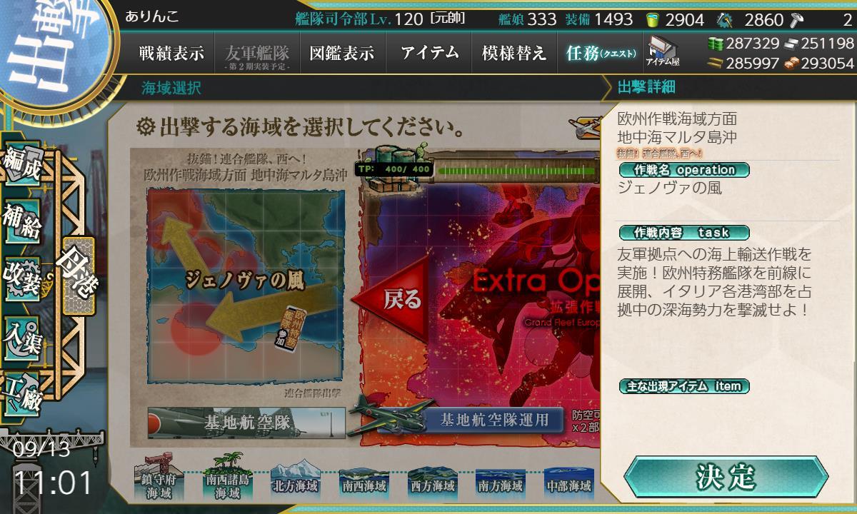 ありじごく(仮):【E-4(甲)戦力...