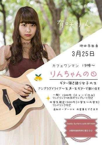 白紙ikeda-3