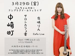 カフェ零ライブ4