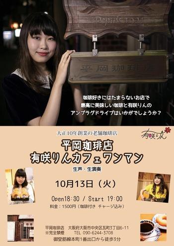 平岡珈琲店10月