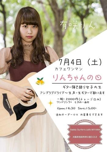 2020-7-4七夕ライブMIYAMA