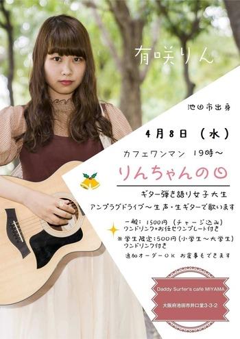 白紙ikeda-4