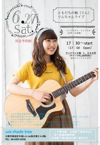りんちゃんライブ6月 2020_6_page-0001