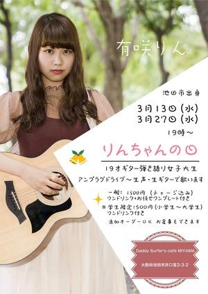 Arisaki-Rin-Day2019-3月