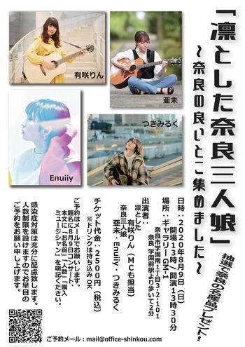 2020-8-9凛とした奈良三人娘