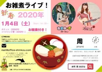 1-4お雑煮ライブ_page-0001