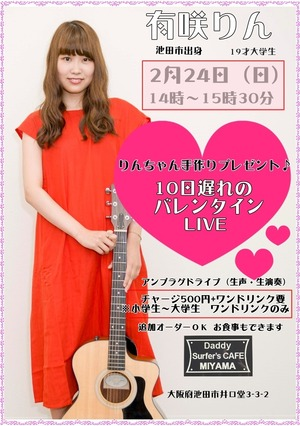 224MIYAMA-LIVE