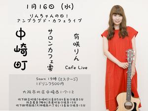 カフェ零ライブ2