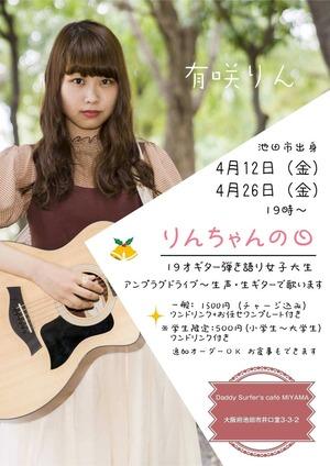 ikeda-3