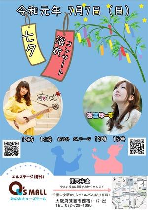 7月7日七夕コンサート