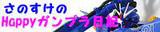 Happy ガンプラ日記
