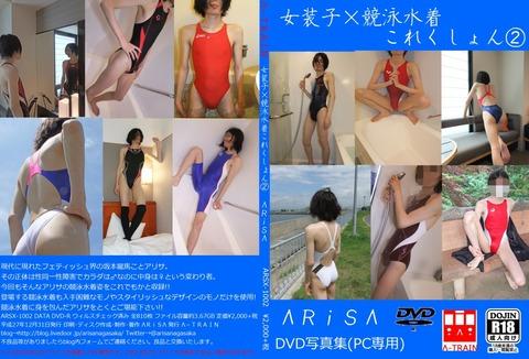 ARSX1002