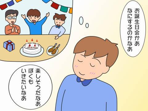 re誕生日会 (3)