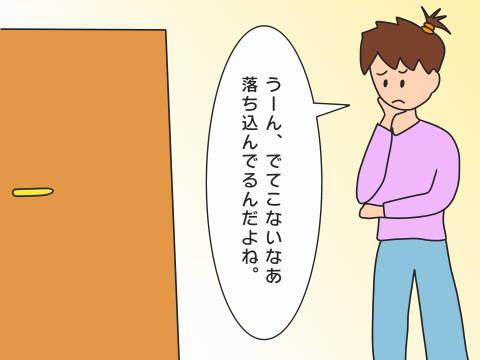 re-出てこない (1)