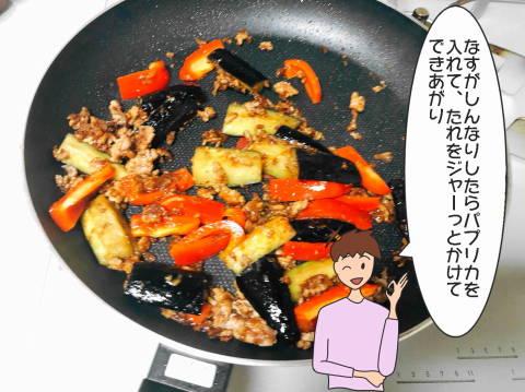 re麻婆茄子セリフ (3)
