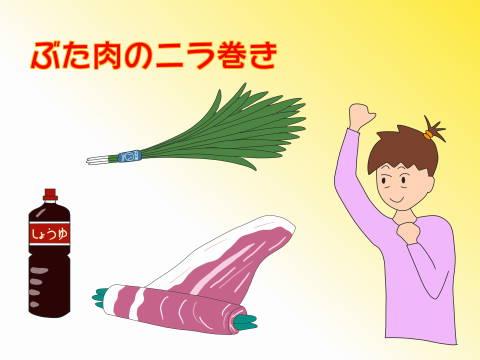 reぶたのニラ巻き (8)