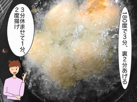 re唐揚げレシピ (2)
