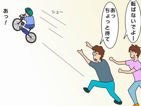 re-自転車1