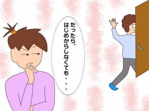 家族でじゃんけん (2)