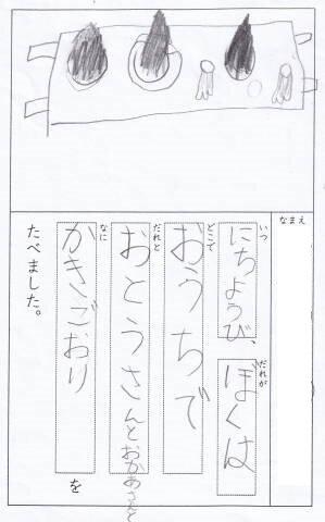 re-絵日記サンプル