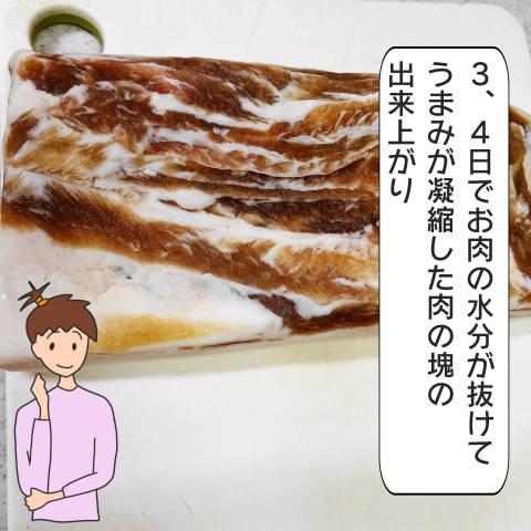 re豚バラレシピ (2)