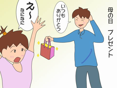 re息子プレゼント