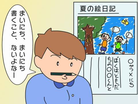 re-絵日記