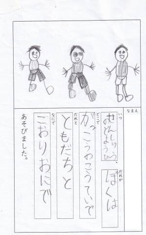 re-絵日記サンプル (1)
