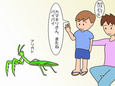 re-カマキリ (4)