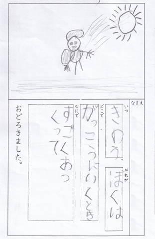 re-絵日記サンプル (2)
