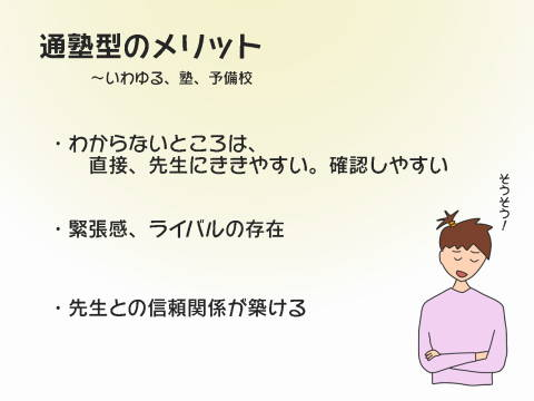 re通塾メリット
