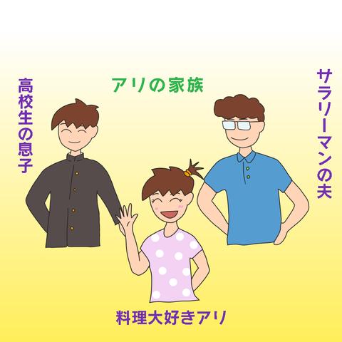 家族紹介png1000