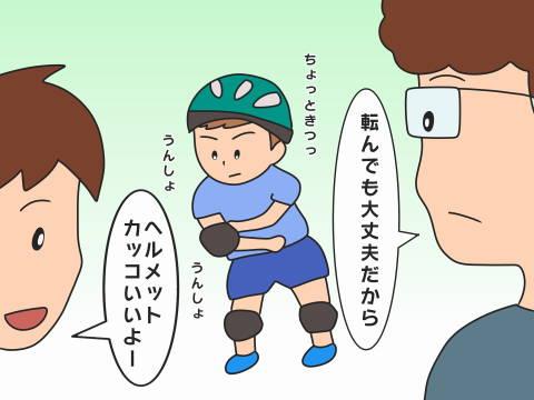 re-自転車