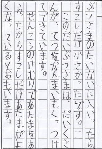 re半分鎌倉作文 (3)