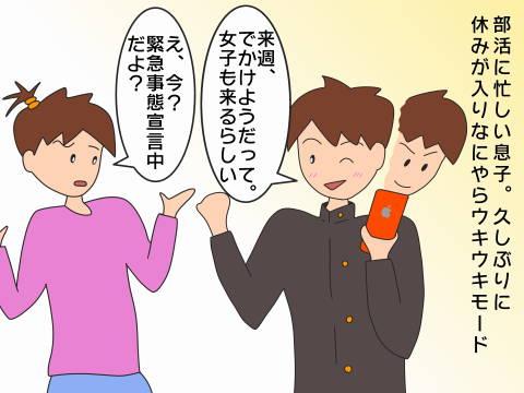 re出かけられない (1)
