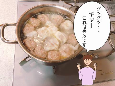 re-11-18シュウマイ (6)