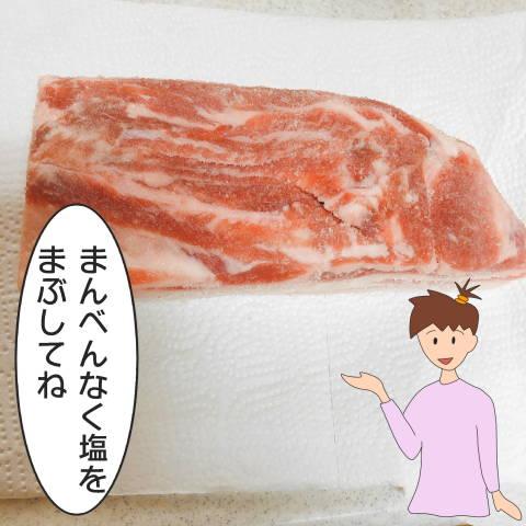 re豚バラレシピ
