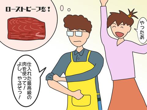 夫料理をする