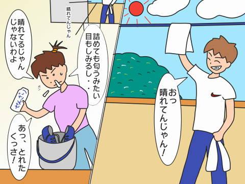re-洗濯