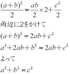 三平方の定理の証明(1)解答
