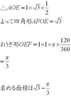 内接円と面積