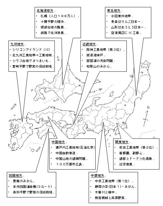 social studies 日本地理の要点を地図で見る : 働きアリ
