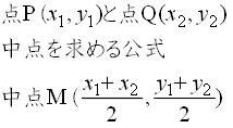 中点の公式
