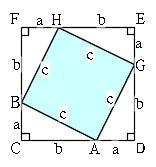 三平方の定理の証明(2)