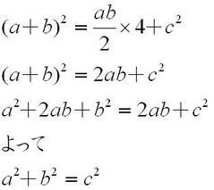 三平方の定理の証明(2)解答