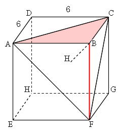 すべての講義 体積 問題 : 三角錐B-AFCと書いて ...