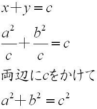 三平方の定理の証明(4)解答の3