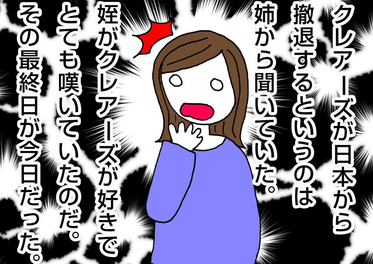 撤退 クレアーズ 日本 【嘘だろ】『Claire's(クレアーズ)』が日本撤退を発表し全女子に動揺広がる /